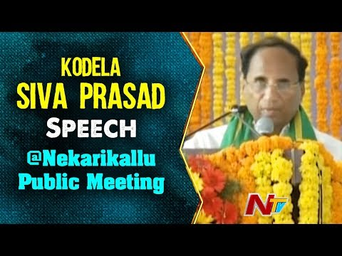 kodela Siva Prasad Speech At Chandrababu Naidu Public Meeting From Nekarikallu | NTV