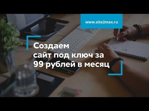 Создание саита под ключ за 99 рублей на hostland.ru