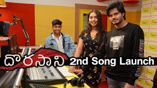 Dorasani 2nd Song Launched At Radio Mirchi Red FM  | Dorasani
