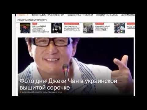 Джеки Чан за Украину, любим Джеки Чана!
