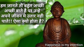 How to implement good things in life? (in Hindi)