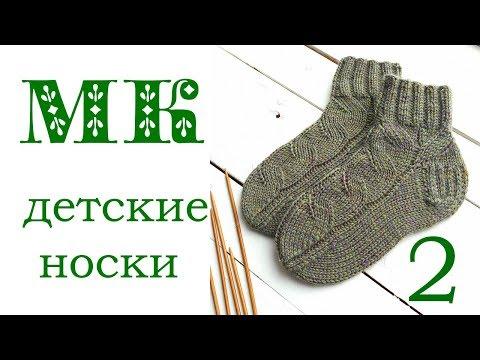 Мастер-класс Детские носочки с косами на возраст 3-4 года/ Вязание спицами/ Часть 2