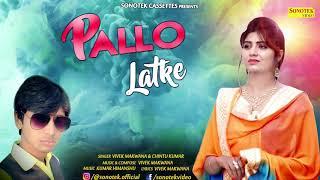 Pallo Latke | Vivek Makwana | Chintu Kumar | Kumar Himanshu | Latest Haryanvi Song 2018