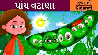 ચ વટાણા | Five Peas in a Pod in Gujarati | વાર્તા | Gujarati Varta | Gujarati Fairy Tales