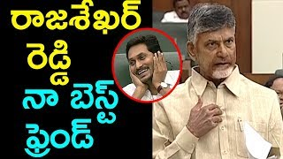 Chandra Babu About YS Rajashekar Reddy || AP Assembly 2019 |