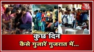 गुजरात से पलायन का जिम्मेदार कौन? देखिए हल्ला बोल Anjana Om Kashyap के साथ