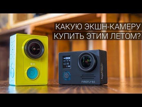 Какие экшн камеры лучше с алиэкспресс
