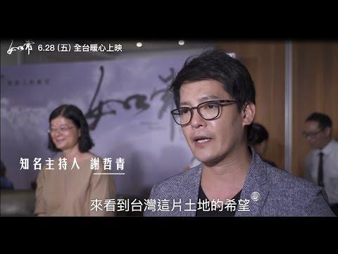 2019最暖心電影【如常】好評推薦