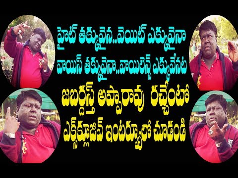 Jabardasth AppaRao Exclusive Full Interview|Jabardasth Apparao Funny Interview|Aone Celebrity