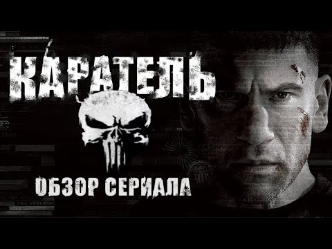 КАРАТЕЛЬ PUNISHER ОБЗОР СЕРИАЛА