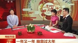 小哥费玉清接受央视采访 Feb 4, 2019