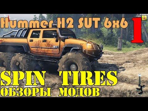Моды в Spin Tires 2014 | Hummer H2 SUT 6x6 #1