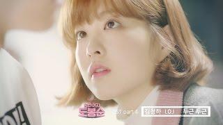 [힘쎈여자 도봉순 OST Part 4] 김청하(CHUNGHA) - 두근두근 MV