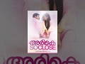 Arike Romantic Comedy Malayalam Full Movie thumbnail