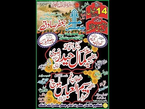 14 Shawal 2017  Salana Majlis Aza imam Kot Hussaini talagang