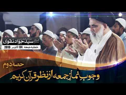 Wujoob e Namaz e Juma (Part 02) | Ustad e Mohtaram Syed Jawad Naqvi