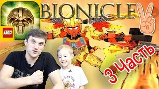 Часть3👍  LEGO BIONICLE 2  MASK OF CONTROL IOS Android Game Play  Владик и Папа Рома играют в биникл