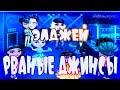 Аватария Клип Рваные джинсы Элджей mp3
