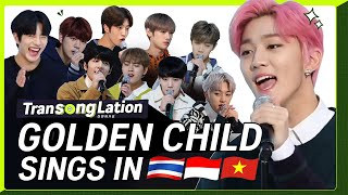 K-POP STARS sing in THREE Languages🎤 | THAI/VIET/INA | GOLDEN CHILD | TRANSONGLATION