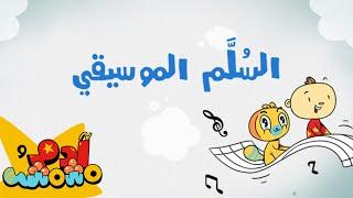 تعلم الموسيقي مع آدم ومشمش Learn Music with Adam and Mishmish (S04E08)