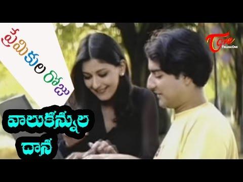 Premikula Roju - Telugu Songs - Vaalu Kannuladaana