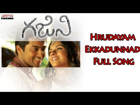 Hrudayam Ekkadunnadi Full Song    Ghajini Telugu Movie    Surya, Aasin