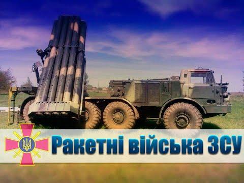 Ракетні війська ЗСУ у зоні АТО / Missile troops of Ukraine