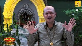 NALLA NERAM | EPI -15 Shakthi TV