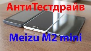 Meizu M2 mini АнтиТестдрайв