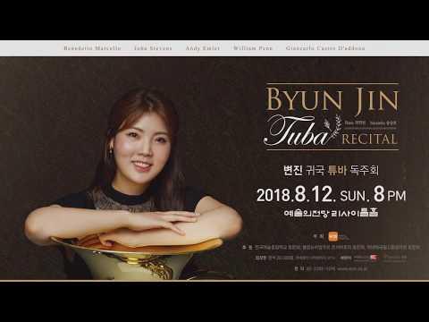 튜비스트 변진 귀국독주회 홍보 영상