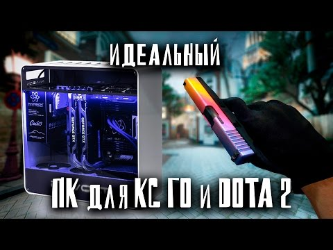 ИДЕАЛЬНЫЙ БЮДЖЕТНЫЙ ПК ДЛЯ CS GO И DOTA 2!