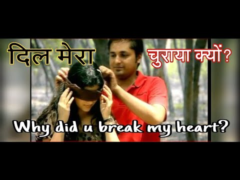 Dil Mera Churaya Kyun ... Why Did U Break My Heart [ Reamake By Sumit Jaiswal video