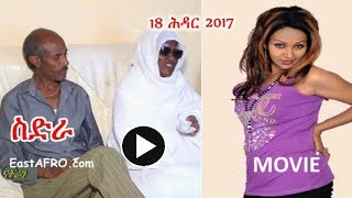 Eritrea Movie ስድራ Sidra (November 18, 2017) | Eritrean ERi-TV