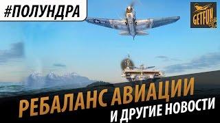 #полундра - ребаланс авиации [World of Warships]