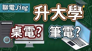 升大學到底要組桌機還是買筆電? (理工科必看)   聊電Jing