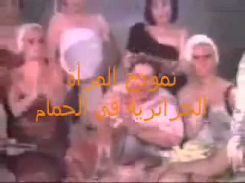 فتيات الجزائر في الحمام thumbnail