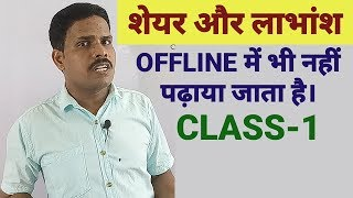 STOCK AND SHARE CLASS-1 R.S.AGRAWAL MATHEMATICS SOLUTION BY-S.K.SINHA RAKESH YADAW MATHEMATICS 9700+
