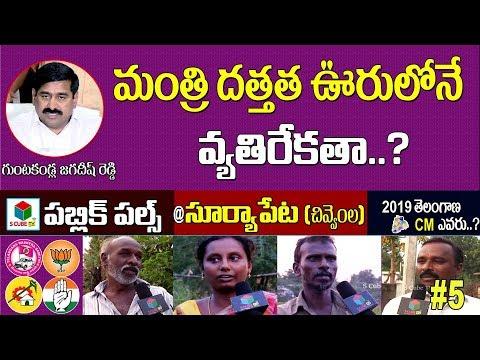 Public Pulse @Suryapet #5| 2019 తెలంగాణ సీఎం ఎవరు?Who Is Next CM Of Telangana | Jagadish Reddy | KCR