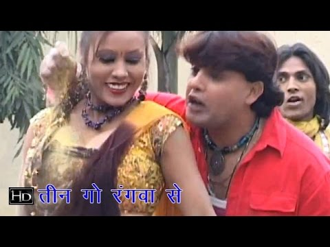 Bhojpuri Holi Song | Teen Go Rangawa Se | Happy Holi | Kanchanji , Sapanaji video