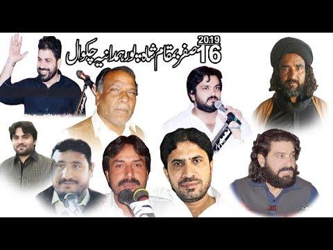 Live majlis aza 16 safar 2019 at shahpur hamdaina chakwal