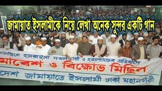 জামায়াত ইসলামীকে নিয়ে 2017 সালের অনেক সুন্দর একটি গান   Bangla new islamic song   Jamai islami song