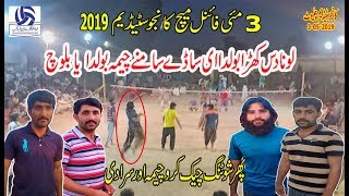 Akhtar khan baloch VS Amir Sara Best Volleyball Match | shooting volleyball new match | Lst Game