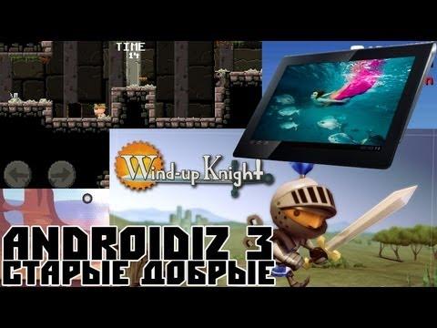 AndroiDiz Выпуск 3 - Старые добрые... + Meganoid 2