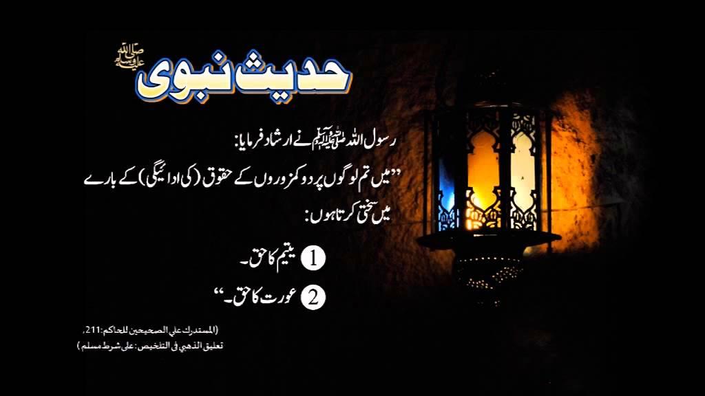 Hadees Urdu Yateem Yateem ka Haq | Hadees With