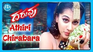 Athiri Chirabara Song - Daruvu Movie Songs - Ravi Teja - Tapasee Pannu