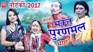 Notanki 2017 | Bhakt Puranmal  Part  3  भक्त पुरणमल भाग 3 Genda Lal & Parti | Dehati Notanki Darama