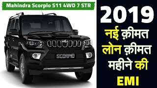 2019 Mahindra Scorpio S11 4WD 7 STR New Price, EMI,Showroom price, Scorpio S11 OnRoad price in hindi