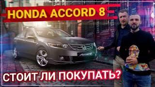Стоит ли покупать Honda Accord 8 ? Тест-Драйв Аккорд 8