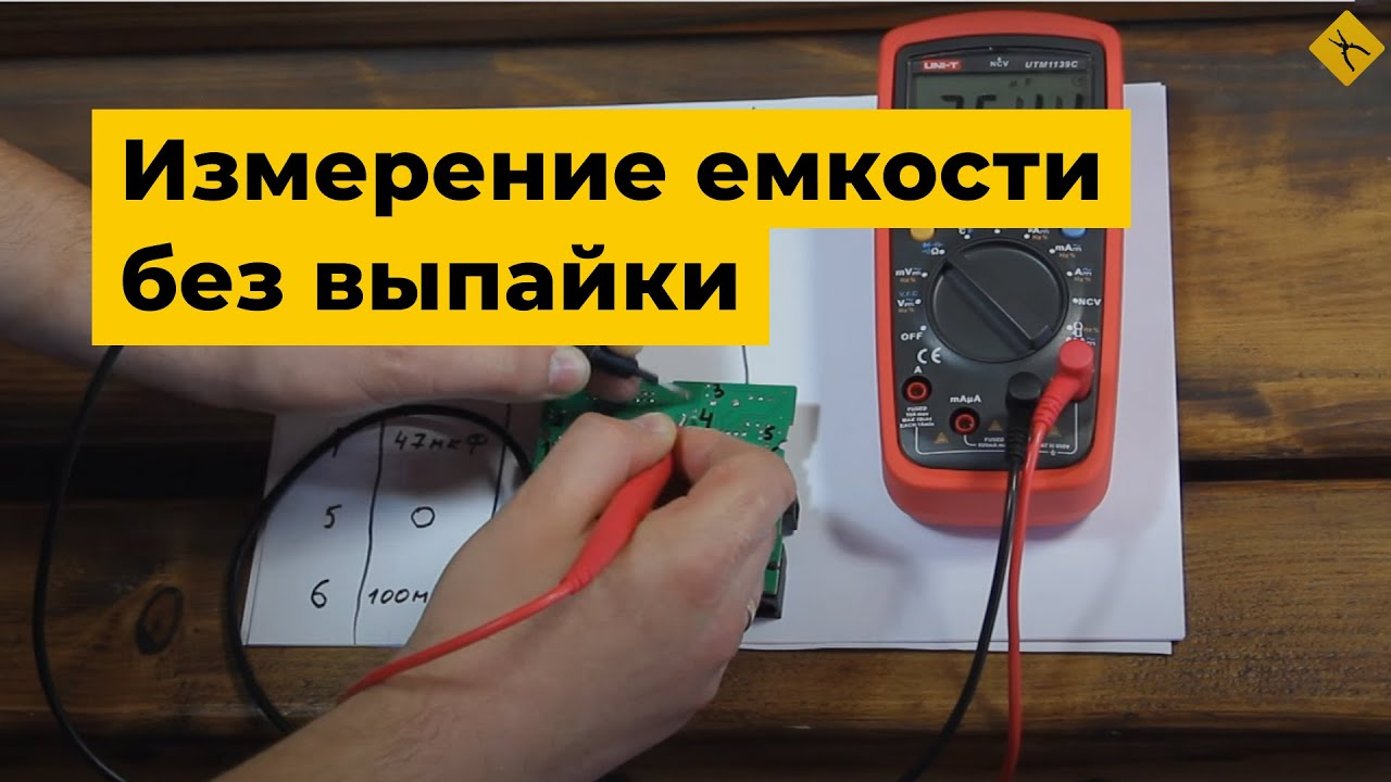 Проверка конденсатора. Прибор для 55