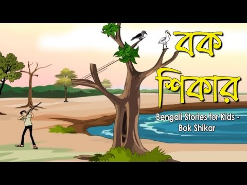 Bak Shikar | Nonte Fonte | Bangla Cartoon | Animation Comedy video